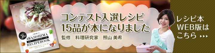 コンテスト入選レシピ15品が本に!